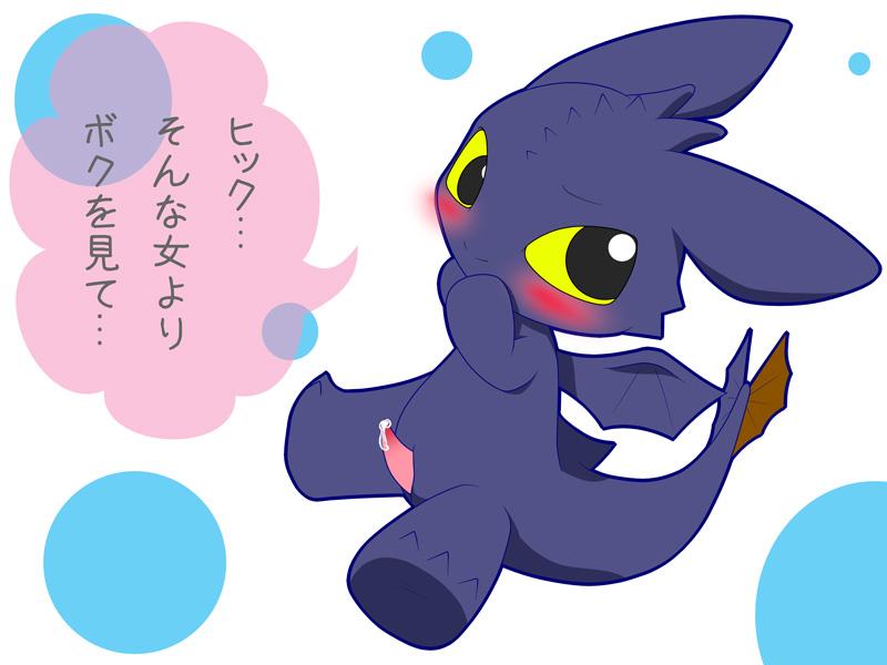 hookfang to dragon train how your Oshiete galko-chan!