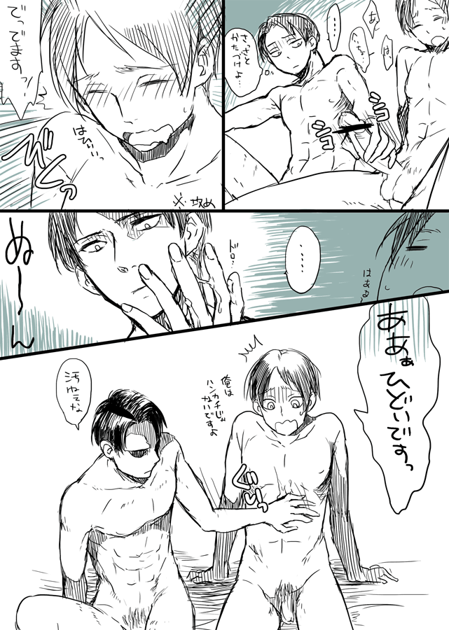 eren levi titan x attack on Why is naruto's hand bandaged