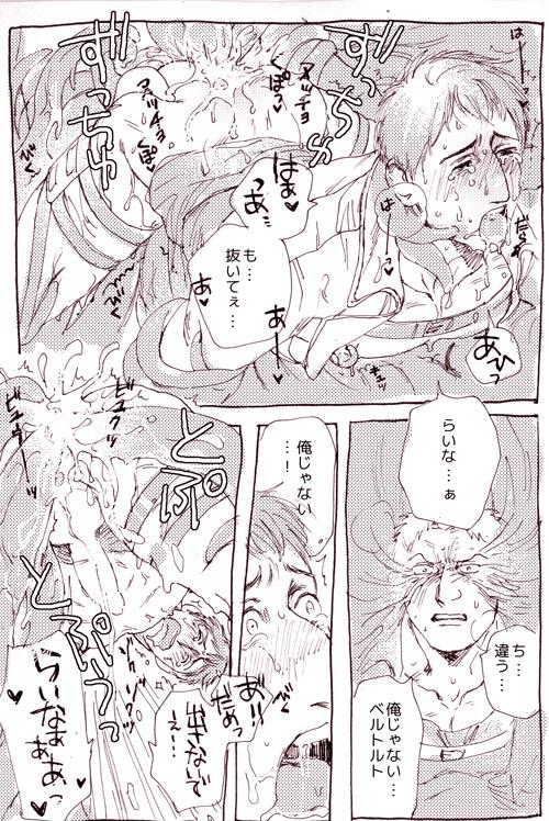 attack titan on porn yaoi E-hentai futa on male