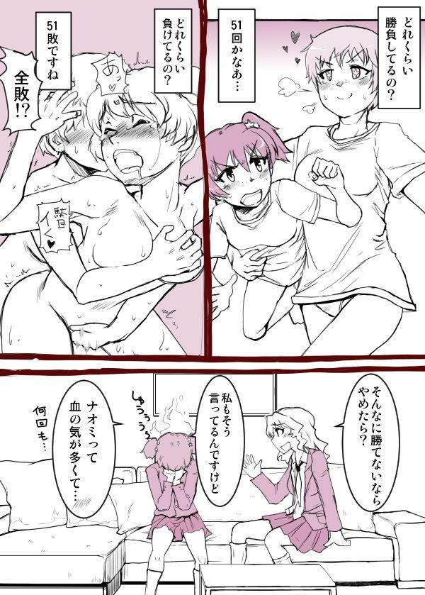 panzer und yukari akiyama girls Ichiban-ushiro-no-daimaou